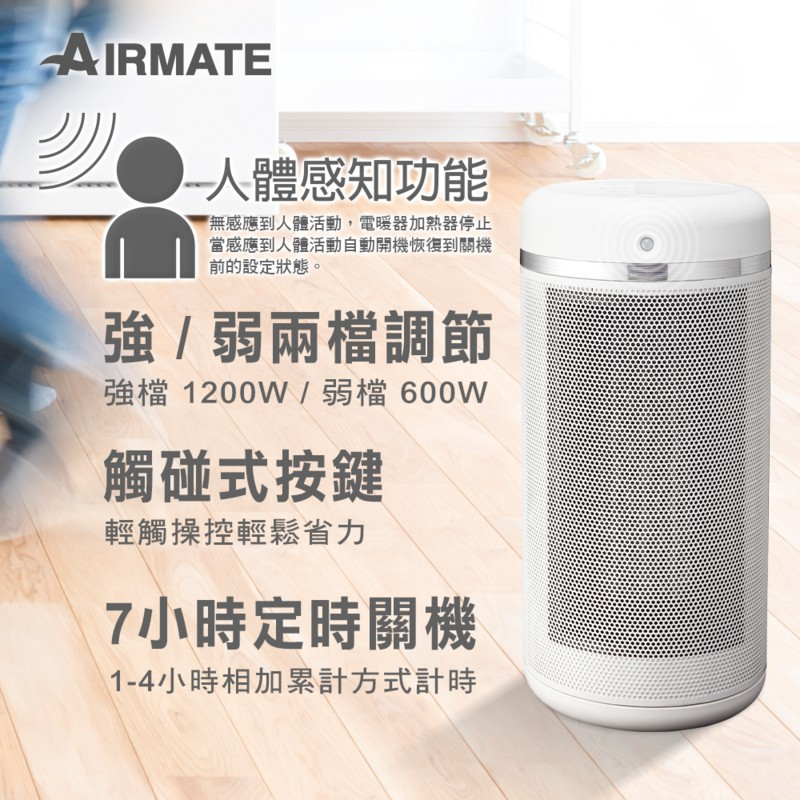 【全站最低價】AIRMATE愛美特 - HP12101M人體感知美型陶瓷電暖器(當天出貨)