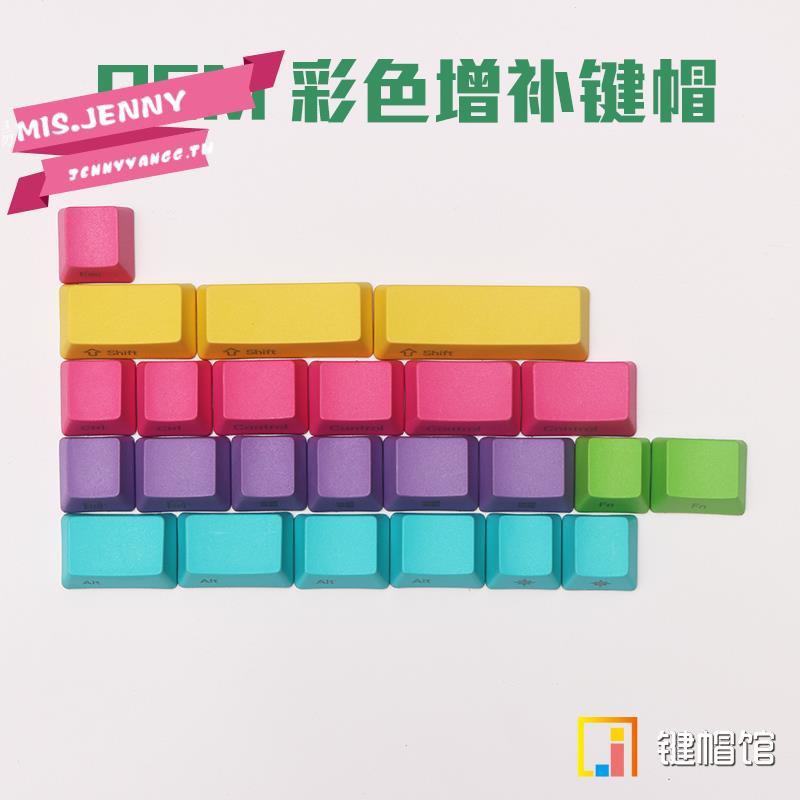 OEM cmyk rgby 彩色機械鍵盤鍵帽 wkl洋紅青色黃綠紫增補無刻鍵帽【jennyyangg.tw】