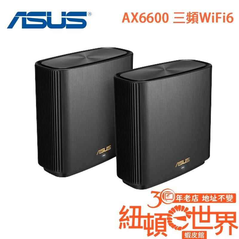 ASUS 華碩 ZENWIFI XT8 AX6600 三頻 WiFi 6 Mesh 無線路由器 (雙入裝) 紐頓e世界
