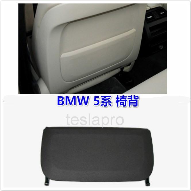 BMW 寶馬 F10 F11 5系 椅背 椅子 置物袋 地圖袋 置物袋 置物 雜誌袋 520 528 530 535