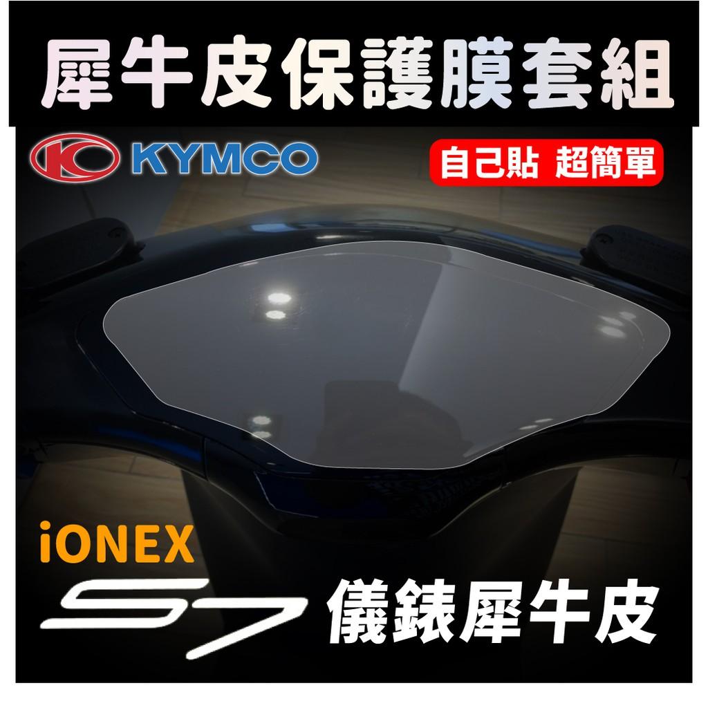 【快速出貨】Kymco IONEX S7 S7R儀錶板犀牛皮保護膜 防刮保護貼 防白化 犀牛皮「送施工配件包」