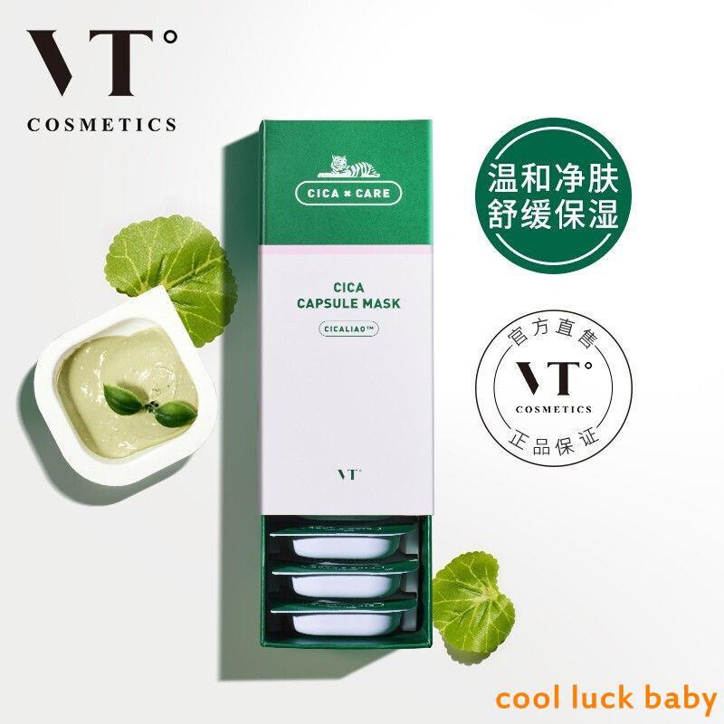 韓國VT老虎小布丁清潔面膜10粒/盒涂抹式面膜去黑頭泥膜