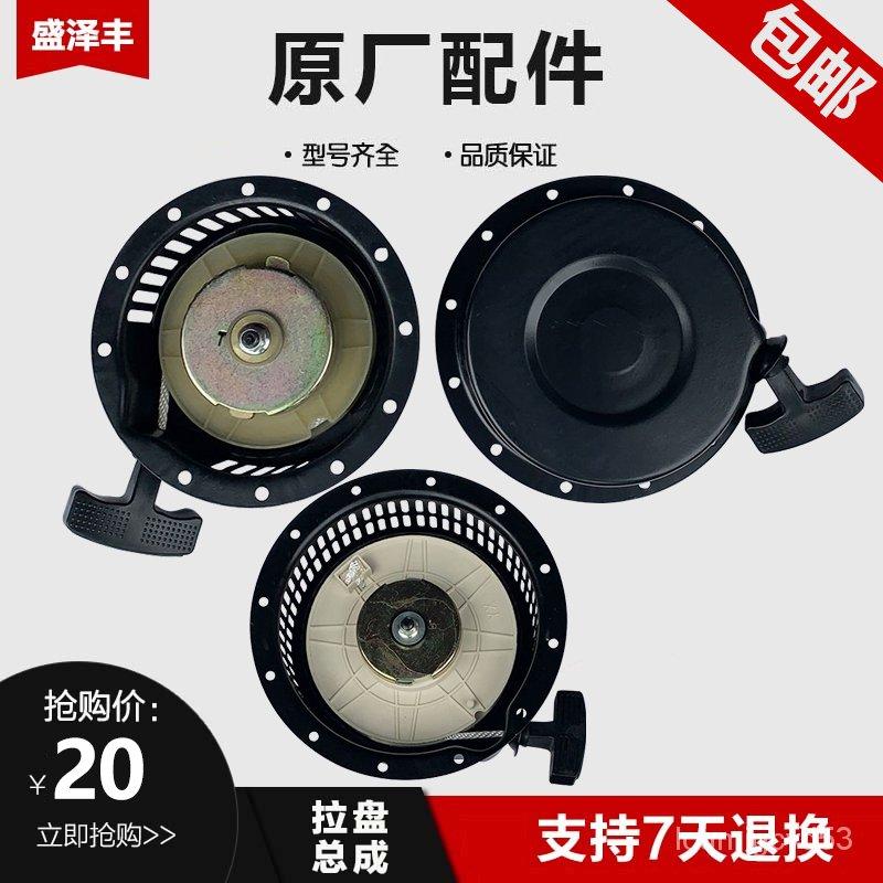 新款 風冷柴油微耕機配件汽油發電機拉盤170173178186188F手拉盤啟動器