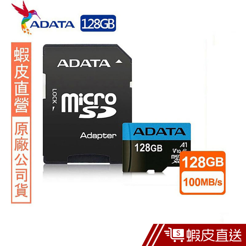 威剛 ADATA Premier microSDXC A1 128G記憶卡(附轉卡) 現貨