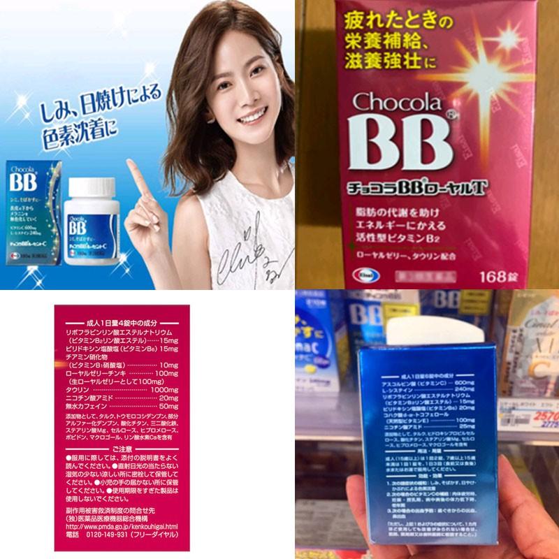 正品 現貨  日本 Chocola BB Lucent C 180錠 藍BB  168錠  紅BB  俏正美 美白祛斑