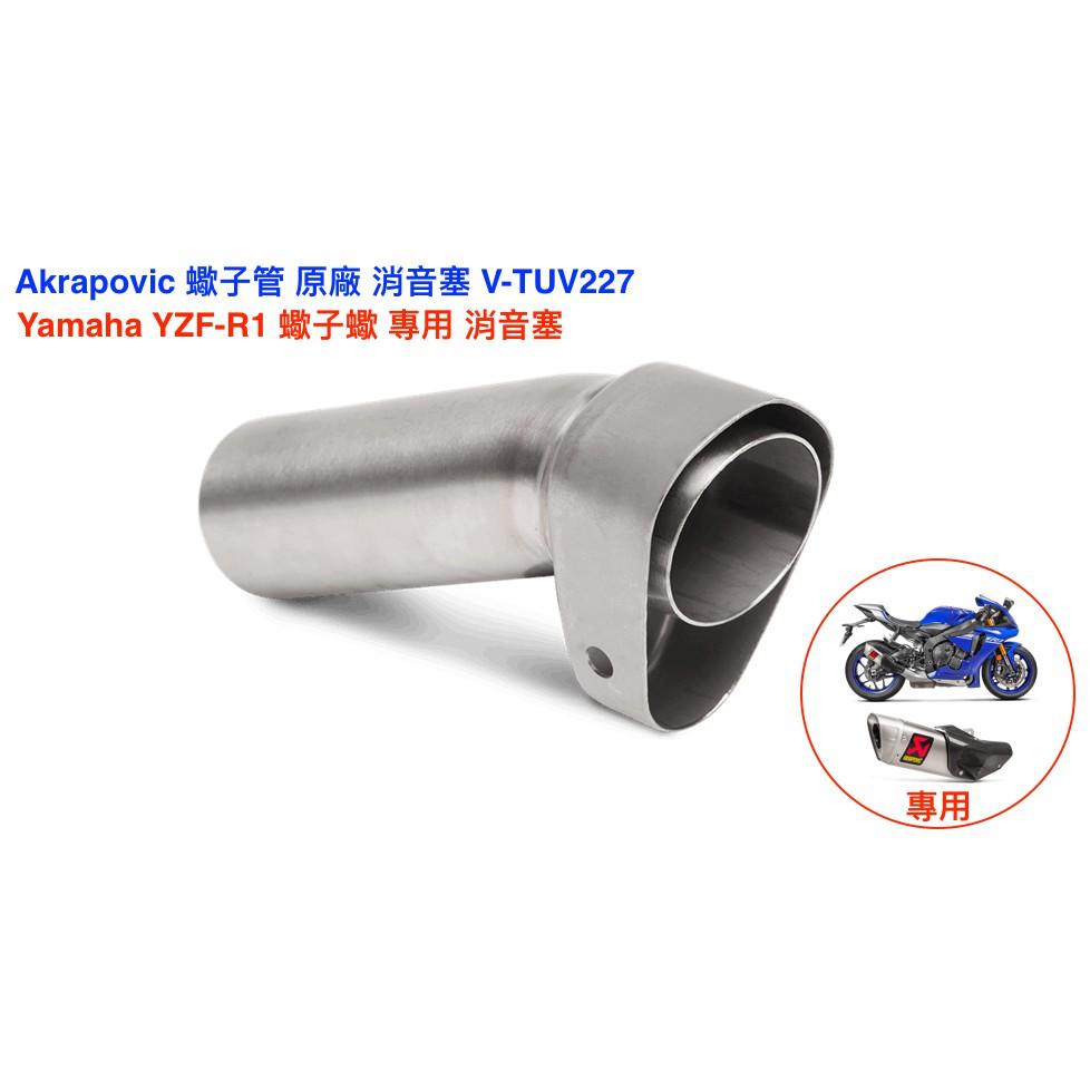 [Seer] Akrapovic 蠍子管 原廠 消音塞 R1 貼紙蠍 V-TUV227 V-TUV231
