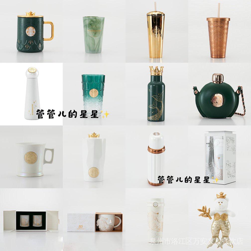 2021星巴克50週年慶魚鱗皇冠陶瓷馬克玻璃杯保溫杯人魚LOGO復古