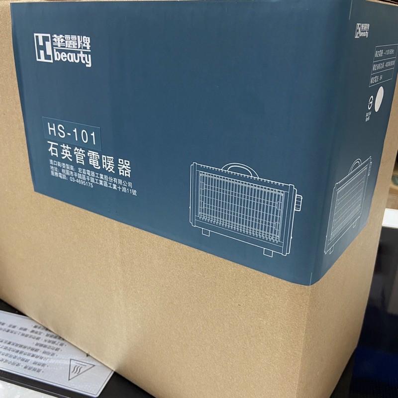 華麗牌 石英管電暖器 手提式電暖器 復古造型 暖冬限定 HS-101