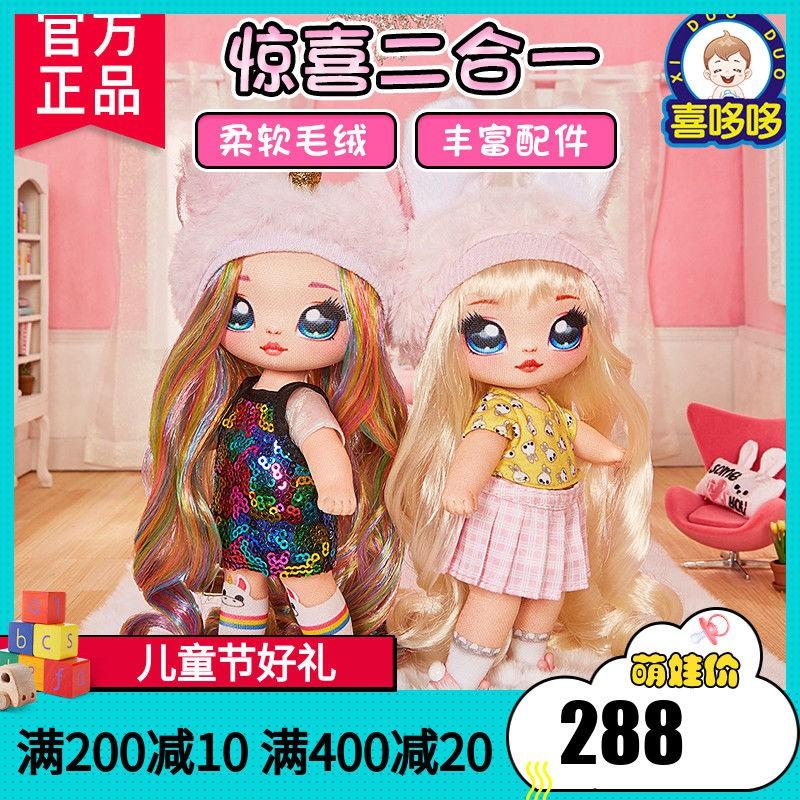 正品正版正品驚喜娜娜娜nanana Surprise可愛娃娃潮流毛絨盲盒女孩玩具網紅女孩潮流扭蛋兒童嬰兒其他