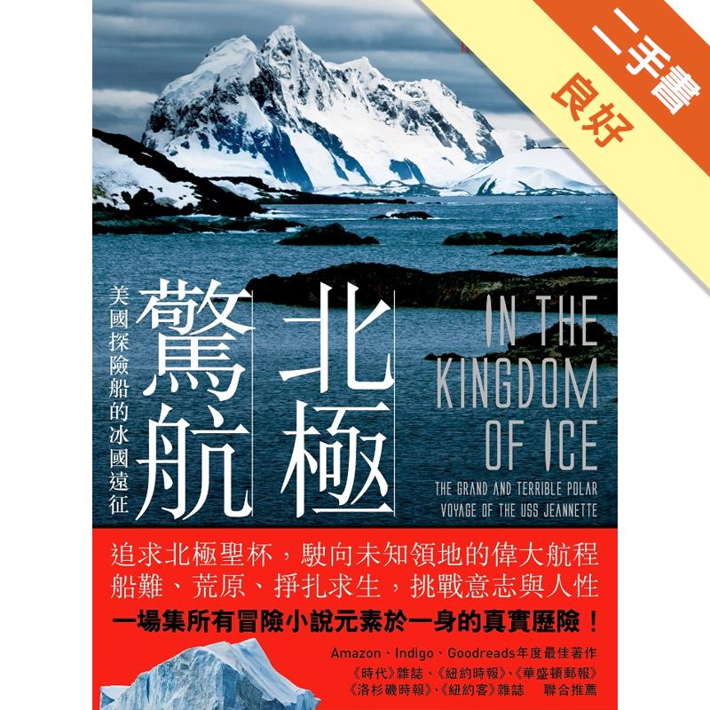 北極驚航:美國探險船的冰國遠征[二手書_良好]2950
