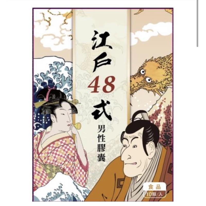 江戶48式男性雄鋒強身健體(10顆/盒)