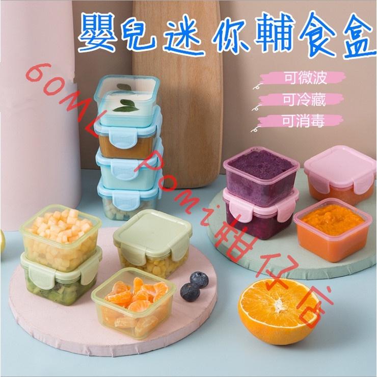 當日免運出貨💯 60ML 保鮮盒 輔食盒 寵物鼠 倉鼠 蜜袋鼯 睡鼠 刺蝟 零食分裝盒 飼料分裝盒 Pomi柑仔店