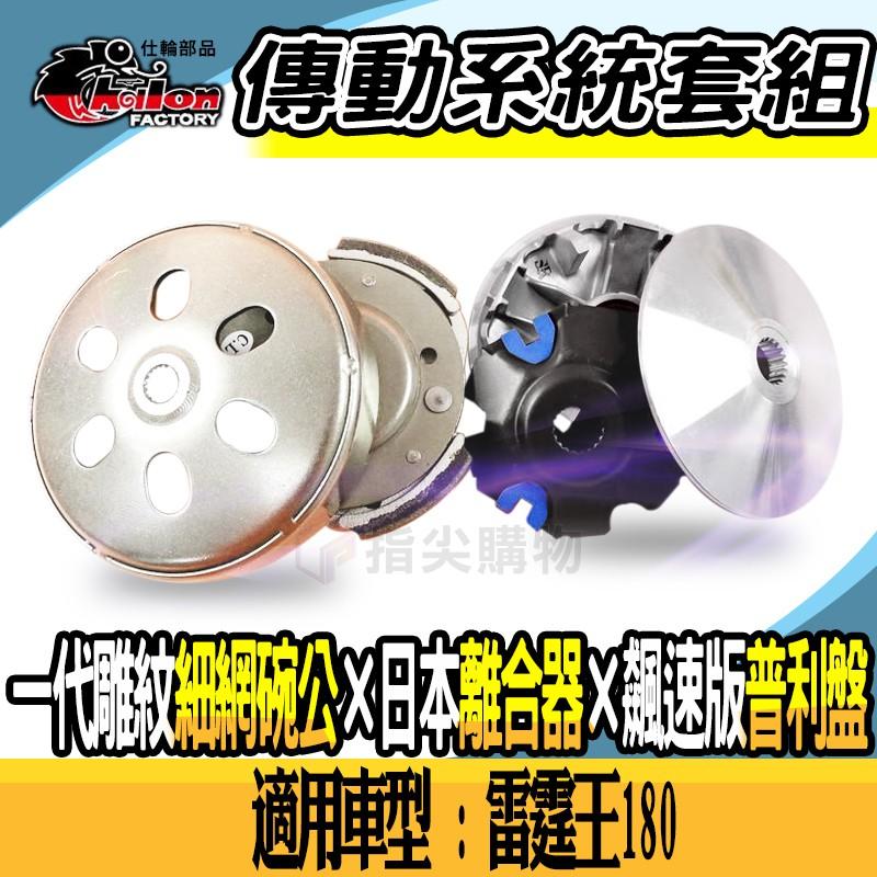仕輪 一代雕紋細網碗公+日本 離合器+飆速版 普利盤 前組+ 後組 壓板 滑件 傳動  適用於 雷霆王 180