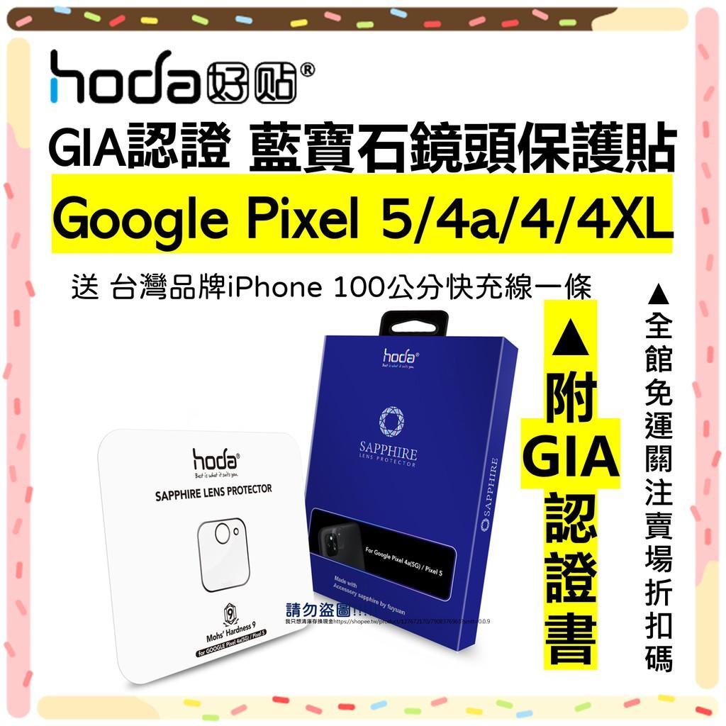 hoda Google Pixel 4 XL 5 4a 藍寶石 鏡頭貼 保護貼 GIA認證 台灣公司貨 原廠正品