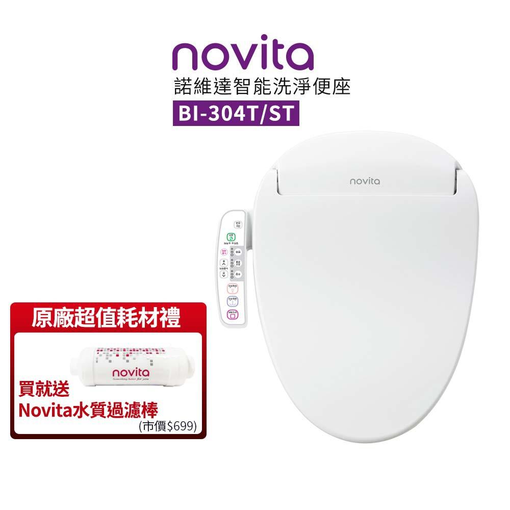 韓國Novita諾維達智能洗淨便座  BI-304ST BI-304T 買就送Novita水質過濾棒
