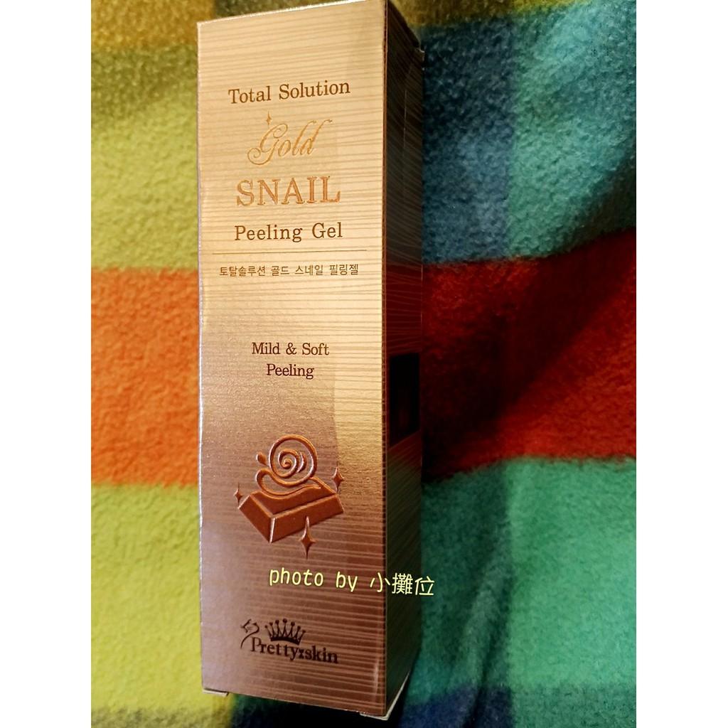 Snail Peeling Gel 蝸牛去角質 韓國正品 溫和去角質