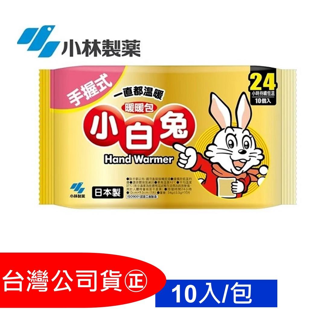 【日本小林製藥】小白兔手握式暖暖包24hr 10入/包 ~現貨馬上出