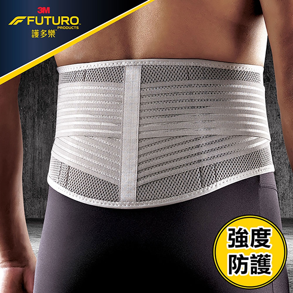 【3M】 FUTURO 護多樂 醫療級 特級型護腰 2種尺寸可選
