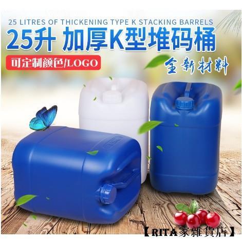儲水桶 塑膠桶 水桶 食品級塑膠桶 加厚食品級塑膠桶塑膠油墨桶塗料桶化工桶塑膠桶帶蓋20升25k25L子Rita