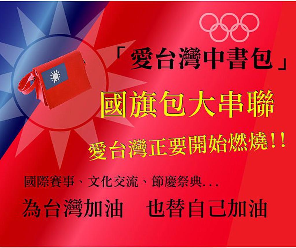 愛台灣中書包-國旗包/中華民國/跨年煙火/升旗/比賽/倒數-歡迎團體訂製-台灣製造-摩布工場-BAG-1001