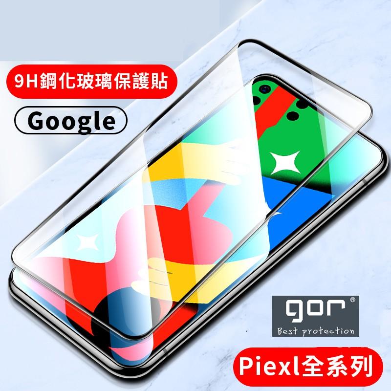 GOR玻璃保護貼 玻璃貼 適用Google Pixel 5 4 3 XL Pixel3 Pixel4 4a Pixel5