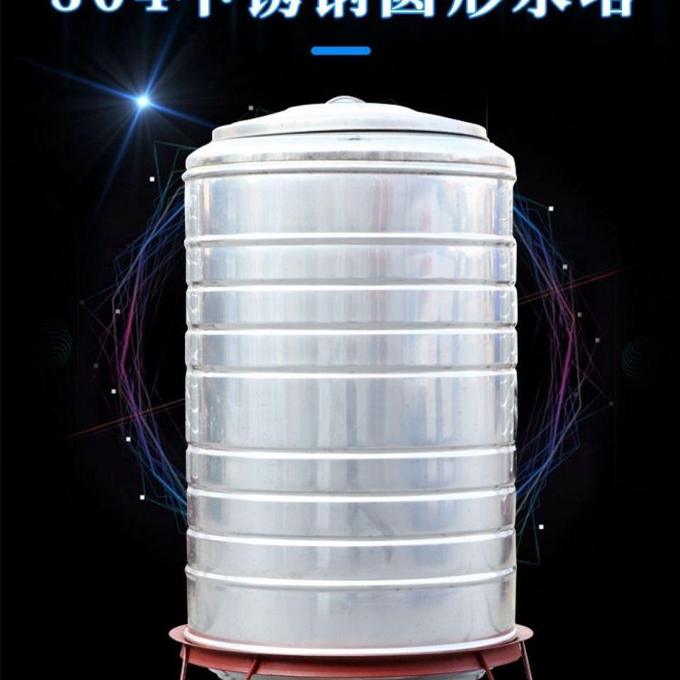 304不銹鋼水塔立式圓形儲水罐補水箱涼水塔酒罐油桶化工周轉箱