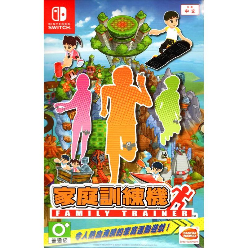 摩力科 NS SWITCH 中文遊戲 家庭訓練機 (內含2組健身環綁腿) 4713014353104