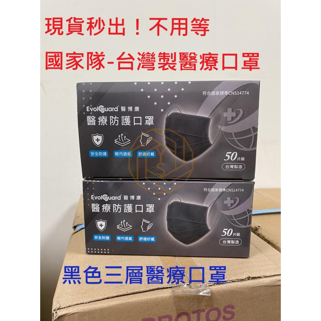 【現貨】台灣製黑色醫療口罩 國家隊醫療口罩 MIT雙鋼印 最潮黑色口罩 台灣國家隊醫療口罩 50片/盒