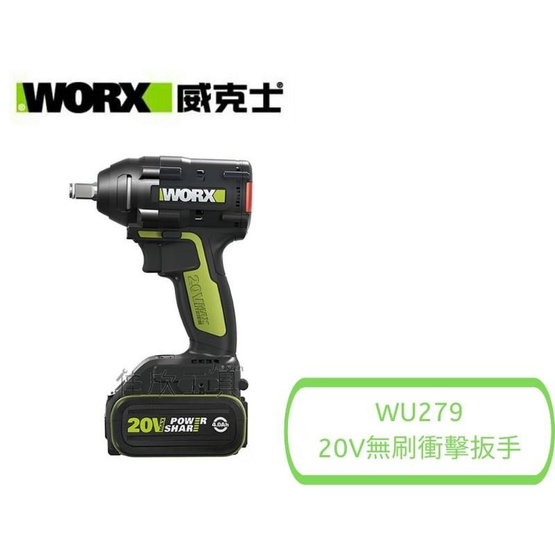 【樂活工具】威克士WORX 20V 鋰電無刷衝擊扳手 電動扳手 板手機【WU279.1 WU279】