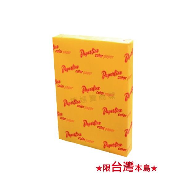 PAPERLINE A3 彩色影印紙 金黃色 70P 高級進口色紙 適用 影印 列表 雷射 噴墨【 超值5包 】含稅
