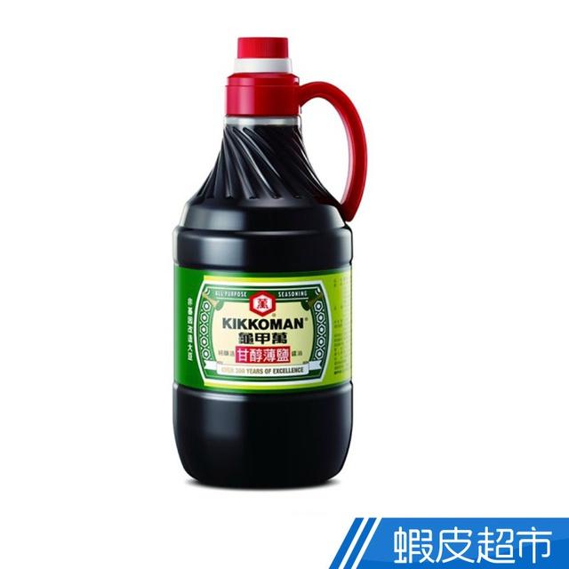 龜甲萬 甘醇薄鹽醬油 PET1600ml/罐 100%純釀造 經典美味 現貨 蝦皮直送