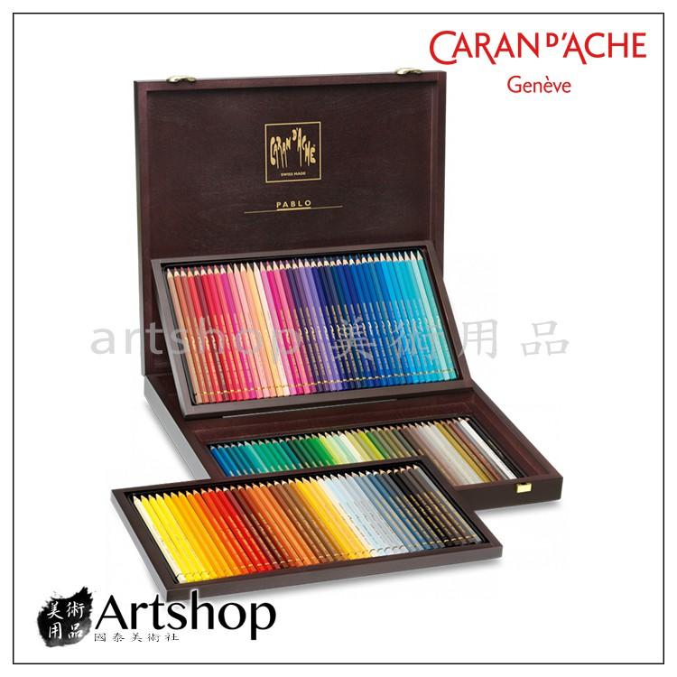 【Artshop美術用品】瑞士 CARAN D'ACHE 卡達 PABLO油性色鉛筆 (120色)木盒【12月特價優惠】
