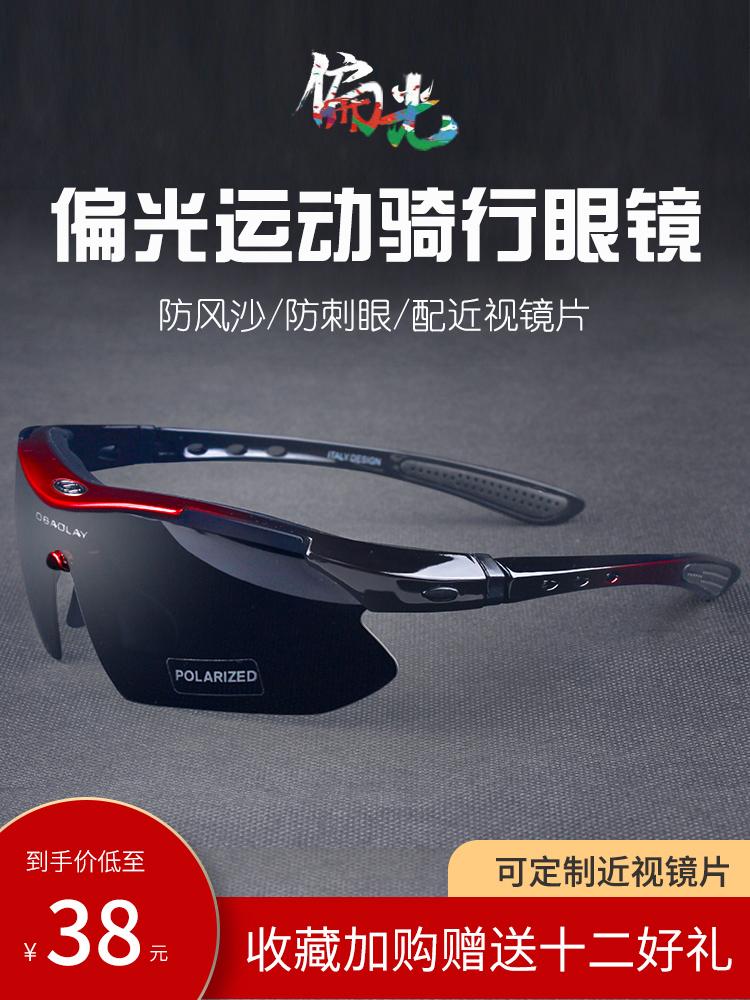 騎行眼鏡變色偏光近視男女戶外運動防風沙山地自行車眼鏡專業裝備Angel