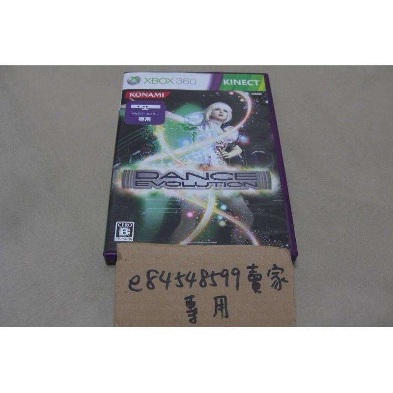 XBOX360 X360 熱舞進化 Dance Evolution 純日版 日文版 二手良品 光碟無刮