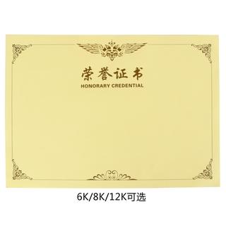 高檔燙金榮譽證書內頁學生公司獲獎頒獎證書內芯空包獎狀紙製作
