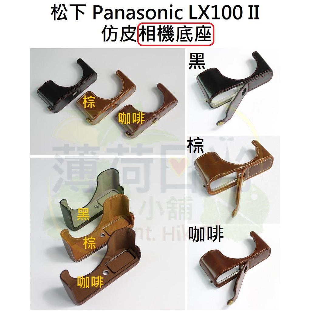 [現貨]松下 Panasonic LX100 II 仿皮相機底座