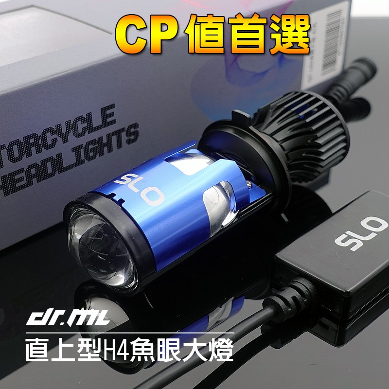 Q7 LED魚眼H4大燈 LED大燈 勁戰、SMAX、G5、G6、GP、RS NEO、勁豪、新迪爵、新名流 皆可安裝