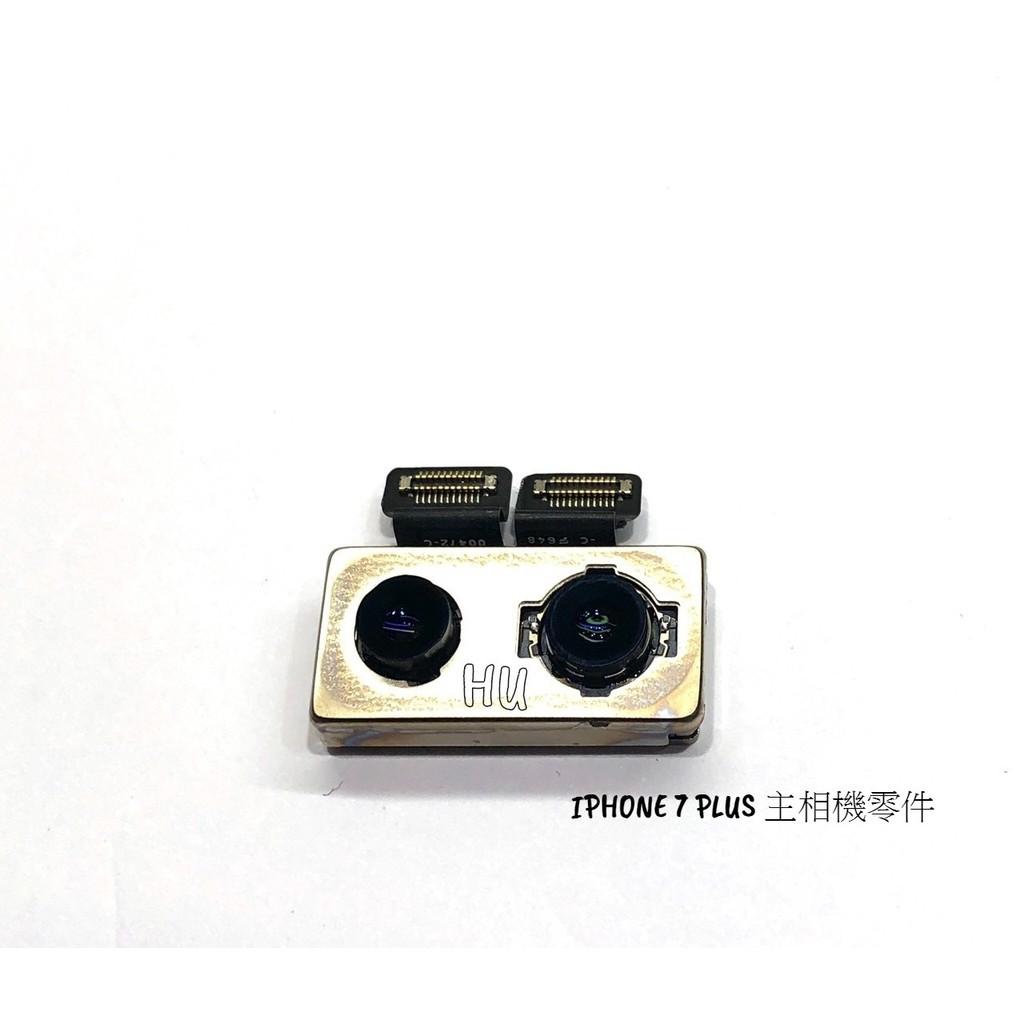 【宏宇通訊行】IPHONE 7 PLUS 主相機零件(拆機品)