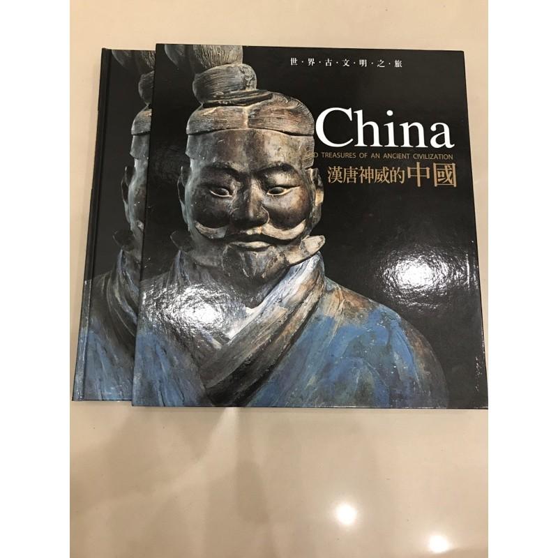 世界古文明之旅-亞洲區漢唐神威的中國