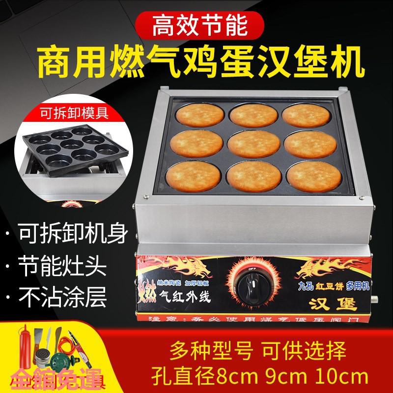 現貨-漢堡機 9孔雞漢堡機擺攤商用車輪餅機18孔漢堡燃氣臺灣紅豆餅機小吃