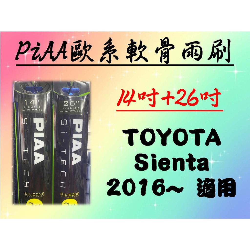 車Bar- Toyota sienta 車款適用 PIAA歐系軟骨雨刷 (14+26吋) 矽膠膠條 潑水膠條 日後可換膠