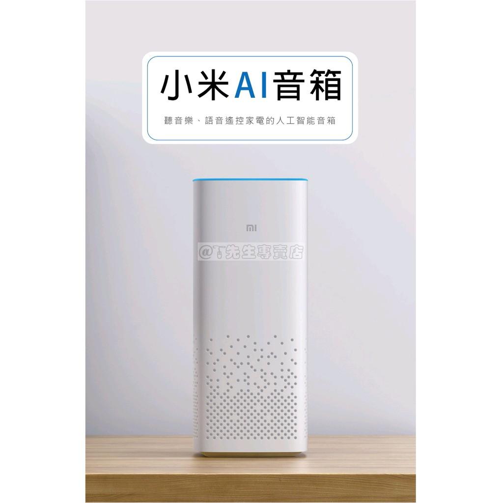 (免運)小米AI音箱小米小愛音箱mini小米米家萬能遙控器小愛同學音箱小米官方正品 人工智能家庭 生日禮物 官網正品