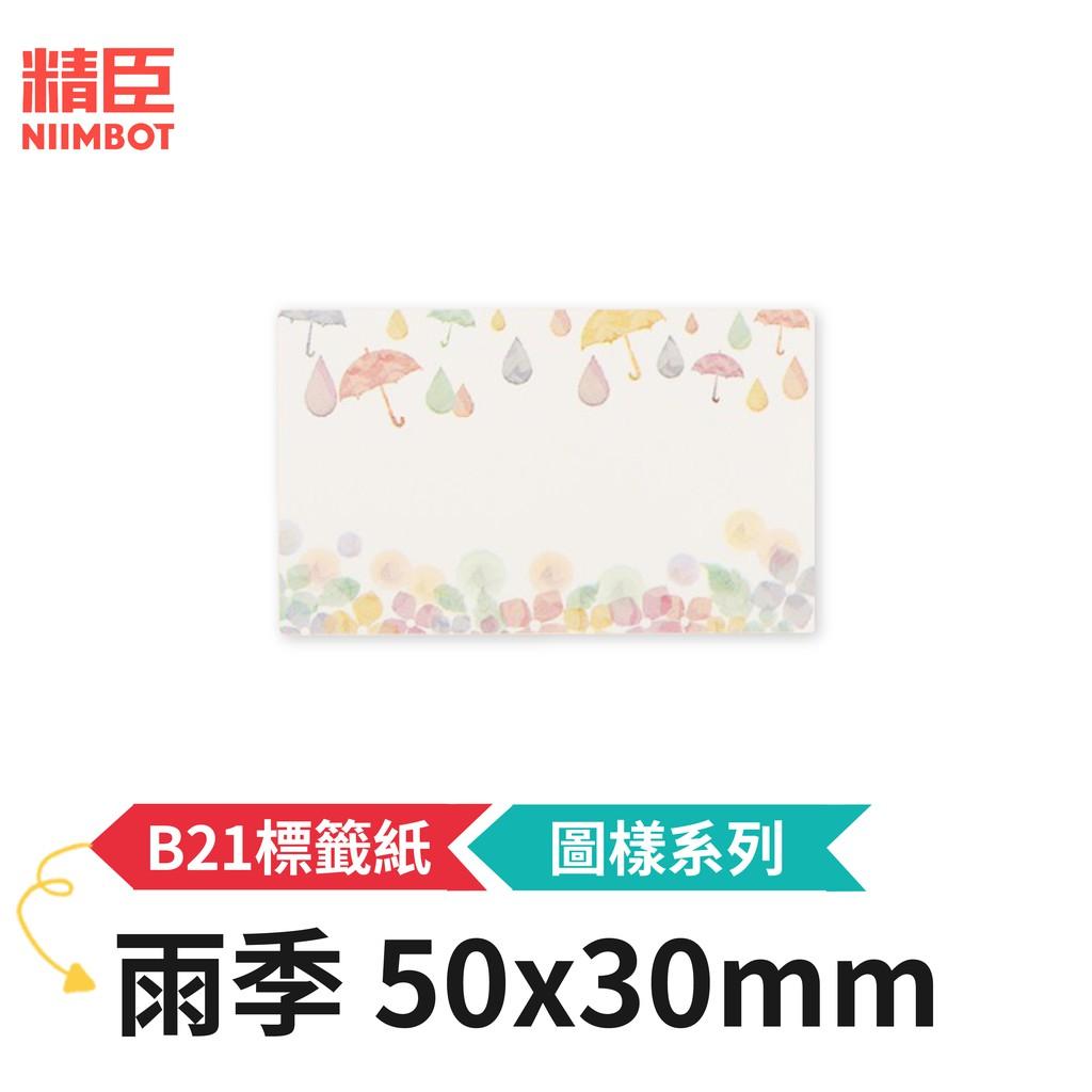 [精臣] B21標籤紙 圖樣系列 雨季 50x30mm 精臣標籤紙 標籤貼紙 熱感貼紙 打印貼紙 標籤紙 貼紙