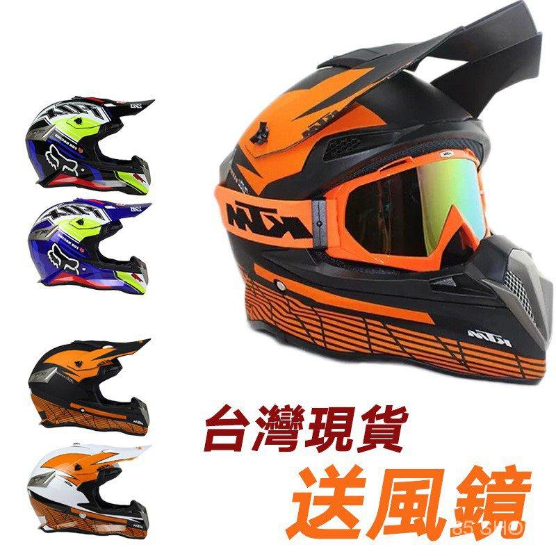 【12H快速出貨】買就送風鏡#KTM機車越野安全帽 全罩式 輕量化 超透氣 賽車全盔