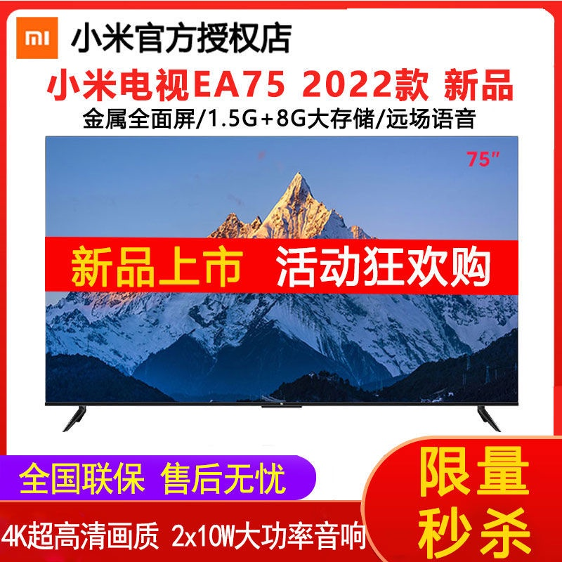 【免運】小米電視EA75吋超大屏4K超高清智慧語音液晶平板電視機金屬全面屏