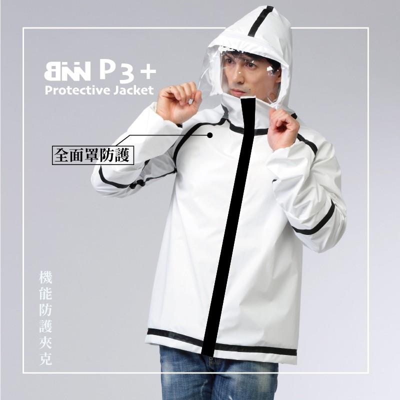 現貨+預購BNN P3+ 機能防護衣夾克 I外套 飛行衣