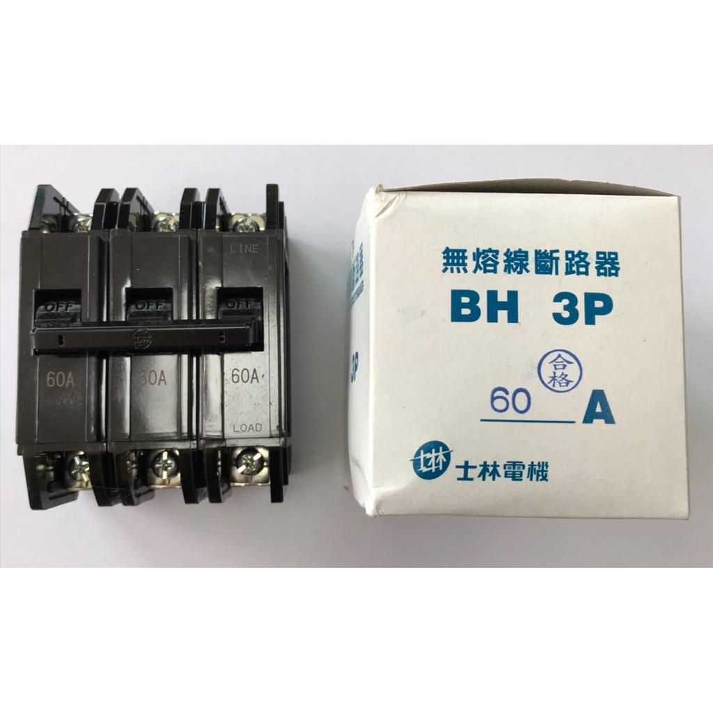 士林電機 無熔線斷路器 無熔絲開關 BH 3P60A 3P75A 3P100A