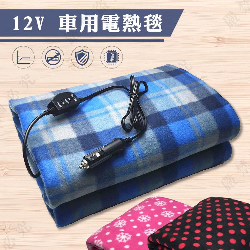 【百貨屋】BH-249 12V車用電熱毯 電熱毯 電毛毯 電毯 電暖毯 毛毯 車用毯 汽車