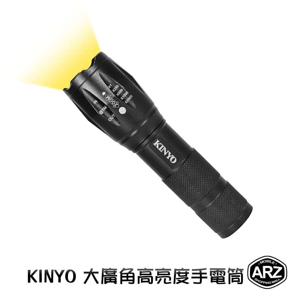 KINYO 大廣角手電筒 強光手電筒 變焦手電筒 停電 USB手電筒 照明燈 軍用手電筒 LED手電筒 手電筒 ARZ