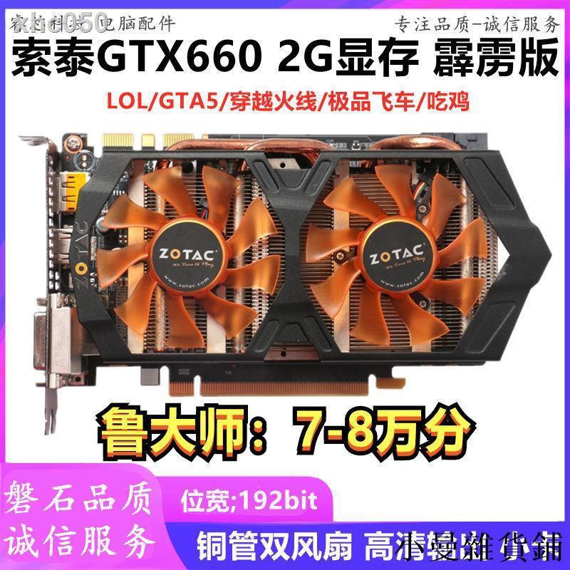 【現貨】▪✌✙索泰GTX660 2G 4G顯卡 臺式機獨立顯卡 GTX1080 GTX97小曼雜貨鋪